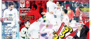 رقص قهرمانی ، عکس صفحه نخست روزنامه های ورزشی امروز 97.01.19